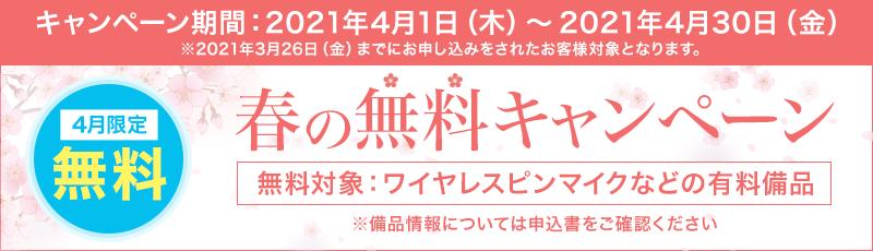 入社式キャンペーン
